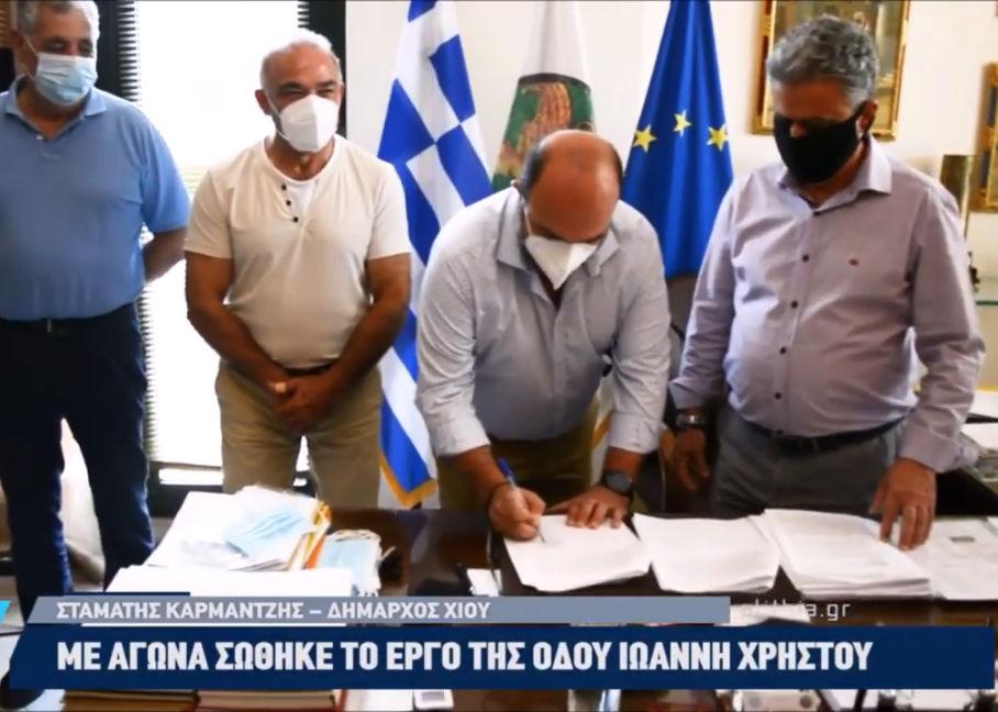 Υπογραφή Σύμβασης Αποπεράτωσης της Οδού Χρήστου